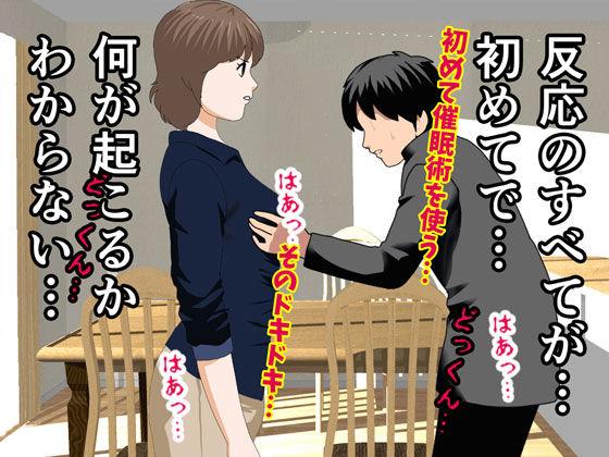 「催眠浮気研究部 第八話」 自らの催眠術を使い、苫田ママのカラダをじっくりと執拗に味わっていく。