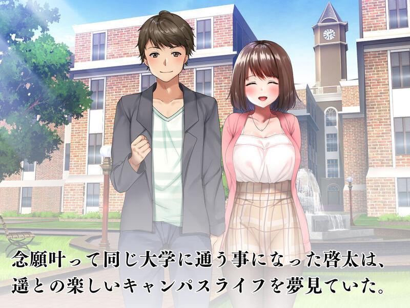 「約束-久々に再会した彼女はもう…僕の知らない顔を持っている-」 彼女より1年遅れで同じ大学へ通う事になった啓太。