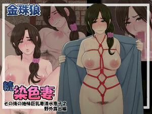 続染色妻~その後の地味巨乳妻清水恵子2野外露出編~【金珠狼】